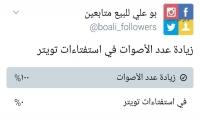 تصويت على استفتاء في تويتر خليجي حقييقي العدد في الوصف