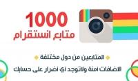 متابعين انستقرام عرب حقيقيين و مضمونين 100% بجودة عالية 1000 متابع