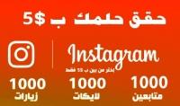 سأقوم بإضافة 1000 متابع على انستجرام  1000 زيارة على حسابك انستجرام  1000 لايك  قلب  وكل شيئ مع الضمان