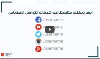 خاتمة فيديو احترافية حصرية