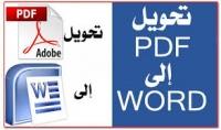 تفريغ ملفات الpdf إلي word والعكس 30 صفحة