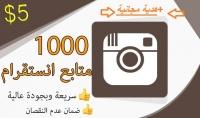 اضافة 1000 متابع اجنبي الى حسابك ب instagram مع الضمان   هدية مجانية لك
