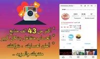 نشر حسابك سناب شات أو الانستجرام الخاص بك ف حساب انستجرام 45الف متابع
