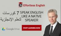 سوف أرسل لك 7 كورسات لتعلم الإنجلزية ستغنيك عن أي مصادر
