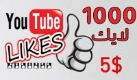 إضافة 1000 لايك سريع جدا لفيديو على اليوتيوب