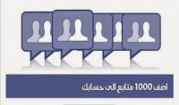 ارسال 1000 متعابين حقيقي للفيسبوك