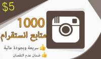 1000 متابع لحسابك على انستغرام