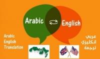 ترجمة 1500 كلمة من العربية إلى الانجليزيه والعكس ب5 $ فقط