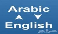 ترجمة النصوص عربي انجليزي او العكس