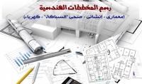 رسم المخططات الهندسية  معمارى إنشائى صحى كهرباء  لمشروعك