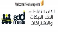 تحصل الان علي حساب addmefast به ازيد من 10000 ن ب 5$ فقط واخر به 5000 ن مجانا