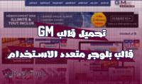 قالب GM بلوجر تدوينات   viral   مجلة   اخبار