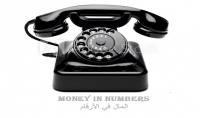 سوف اقوم بتسليمك 50 رقم هاتف لي زبائن مهتمين بخدمتك أو منتوجك ومن أي دولة تريد نحن نبيع زبائن وليس مجرد أرقام
