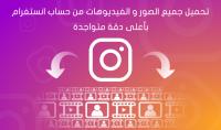 تحميل صور و فيديو بشكل جماعي و بأعلى دقة من انستاغرام