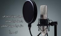 _التعليق الصوتي لفيديوهاتك الموشن جرافيك والاعلانات