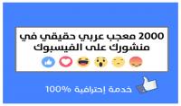 أحصل على 2000 معجب عربي حقيقي في منشورك على الفيسبوك