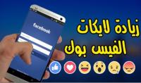 10.000 لايك حقيقى 100% للبوست الخاص بك على الفيس بوك