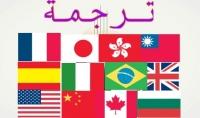 ترجمة 500كلمة من اي لغة في العالم فقط ب10$