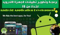 رمجة وتطوير تطبيقات لاجهزة الاندرويد ابتداءً من 5$