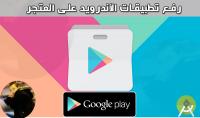 رفع أي تطبيق أندرويد على منصة غوغل بلاي مقابل 5$
