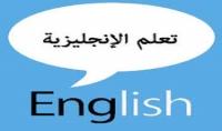 الترجمه من الانجليزيه للعربيه و العكس و التدريس لقواعد اللغه الانجليزيه