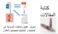 بكتابة مقالات حصرية أو ترويجية وتحويل ملفات pdf إلى word أو power point أو العكس وكتابة القصص القصيرة