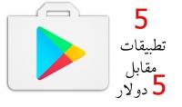 رفع 5 تطبيقات على متجر غوغل بلاي مقابل