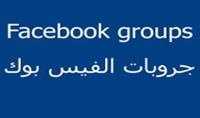 برنامج لنشر فى جميع جروبات الفيسبوك