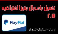 انشاء بطاقة افتراضية لتفعيل حساب ابايبل