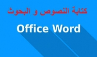 كتابة محتوي نصي علي Word