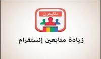 1 500 متابع عربى انستجرام مقابل 5$ وبدون ما احتاج كلمة سر حسابك   هدية
