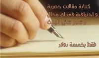 كتابة مقالات احترافية بالعربية في أي مجال مع امكانية تحديد طول المقال و عناصره.