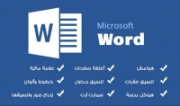 تنسيق ملفات الوورد word والتدقيق اللغوي فقط ب 5$ لكل 15 صفحة