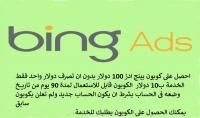 كوبون BING ADS 100$ فقط ب10دولار