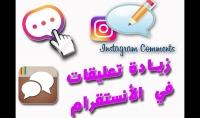 100 تعليق على صورك او فديوهاتك على انستقرام