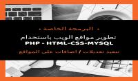 تطوير مواقع الويب باستخدام PHP   HTML CSS MYSQL