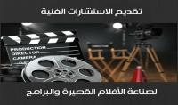 تقديم الاستشارات الفنية لصناعة الأفلام القصيرة والبرامج