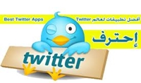 استخدام التويتر باحترافيه اكثر من 60 اداه للتويتر  هدايا اخرى