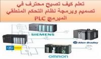 تعليمك اساسيات التحكم الكهربائي وكيف تصبح محترف تصميم وبرمجة plc ان شاء الله
