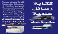 كتابة رسائل علمية وتنسيقها ماجستير ودكتواره عربي انجليزي