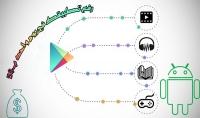 رفع تطبيقين على متجر جوجل بلاي شهر كامل ب5 دولار فقط