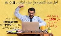 1000 متابع ع الانسجرام  1000 متابع من اي بلد تحبها ب 5 دولار