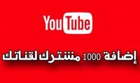 اقدم لك 1000 مشترك يوتيوب حقيقى 100%