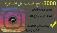 Instagram Followers 3000 حقيقي 100% بسعر 5 $