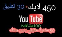 ادعم قناتك 450 لايك   50 مشترك حقيقي 30 تعليق محفز 100مشاهدة