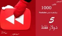 سأقدم لك 1000 مشاهدة حقيقية لاشخاص عرب متفاعلين لفيديو لك على اليوتيوب بدون أي مخالفات