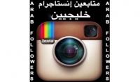 اضافة 2000 متابع عربي حقيقي خليجي