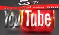 500 مشترك حقيقي%100 على قناتك في اليوتيوب مقابل 5 دولار فقط