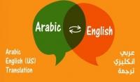 بترجمة اي مقالة مكونة من 1000 من العربي للانجليزي والعكس بخمسة دولار فقط