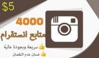 4000 Instagram Followers حقيقي 100% في اسرع وقت ممكن